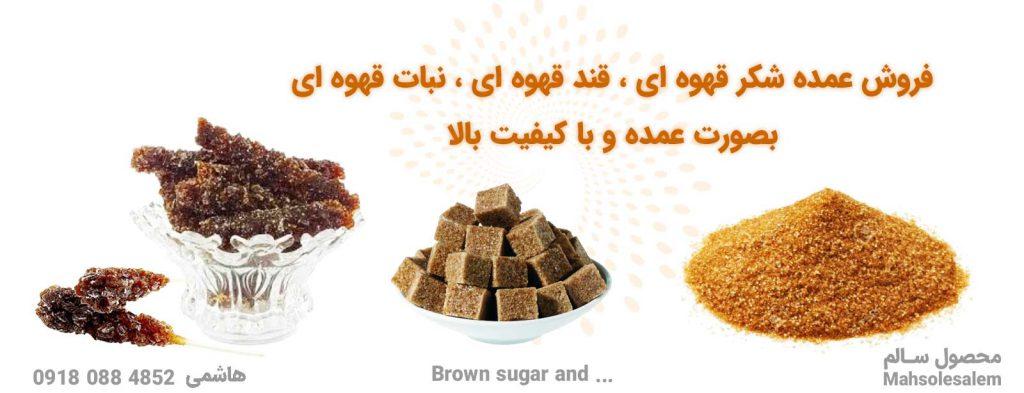 شکر و قند و نبات قهوه ای