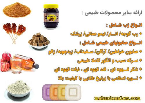 محصولات طبیعی انواع رب - سرکه - صابونها - قند و شکر و نبات قهوه ای
