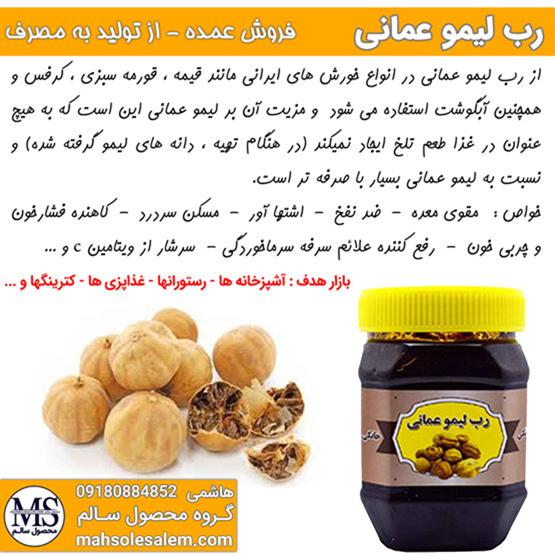 رب لیمو عمانی