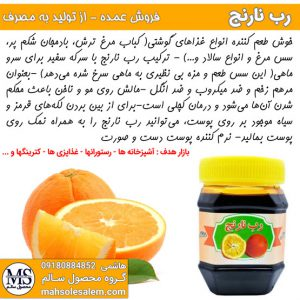 رب نارنج