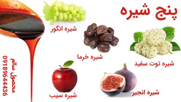 پنج شیره انگور-انجیر-توت سفید-خرما-سیب