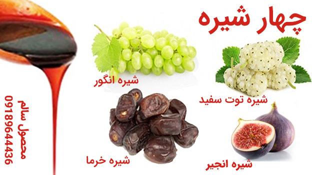 چهار شیره انگور-انجیر-توت سفید-خرما
